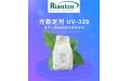 紫外线吸收剂uv329利安隆粉末光稳定剂329塑料改性抗紫外线剂厂家